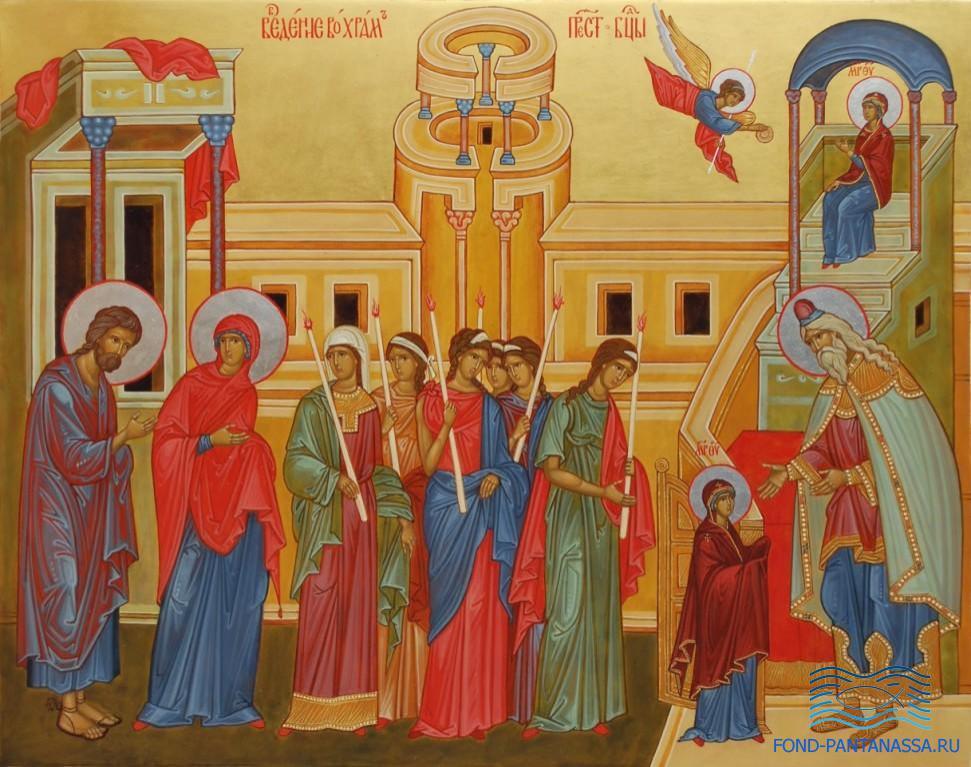 Введение во храм Пресвятой Владычицы нашей Богородицы и Приснодевы Марии.